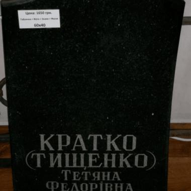 granite tablets 1