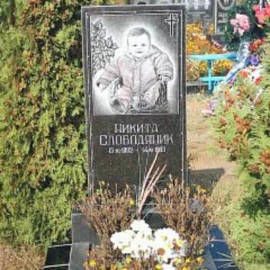 monument for children 5